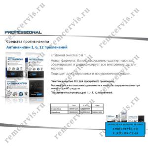 http://remcervis.ru Порошок для удаления накипи для стиральных и посудомоечных машин - Антинакипин